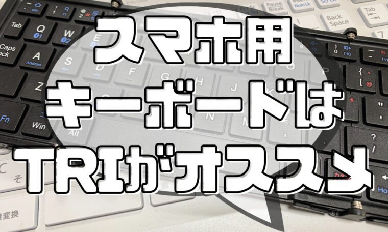 スマホ用キーボードはTRIがおススメ