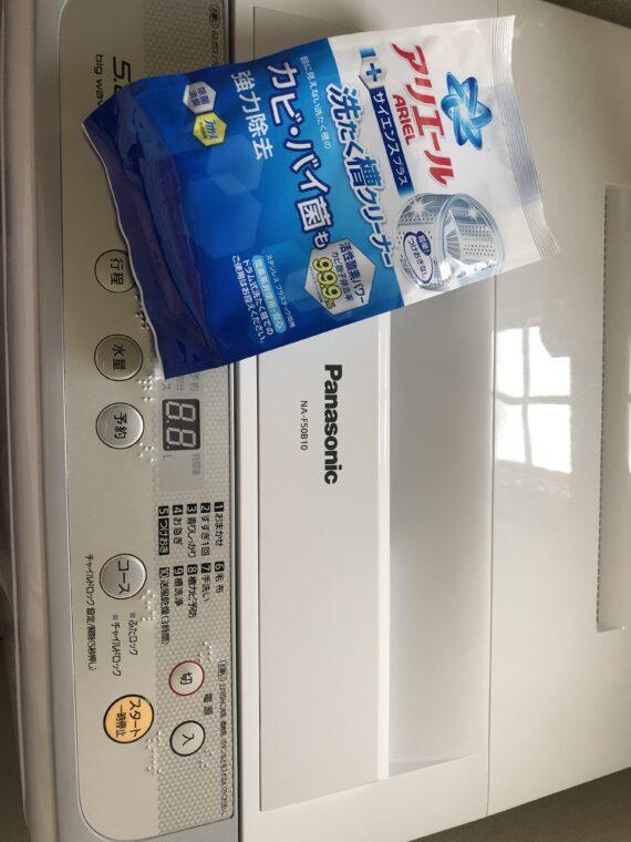 洗濯機とアリエール