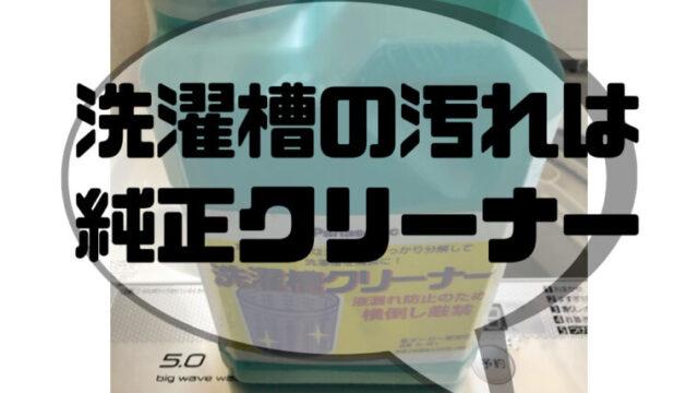 洗濯槽の汚れは純正クリーナー