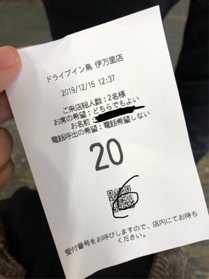 ドライブイン鳥伊万里店6